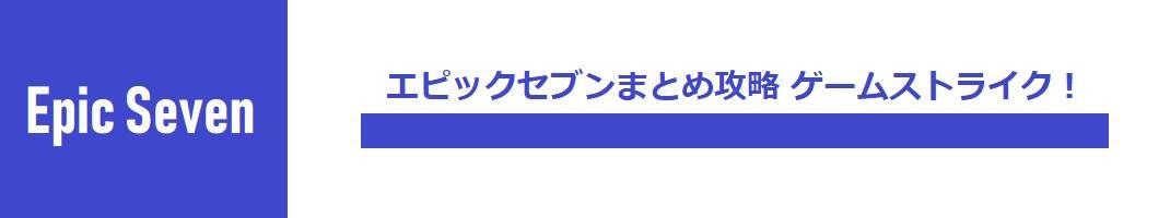 エピックセブンまとめ攻略 ゲームストライク!